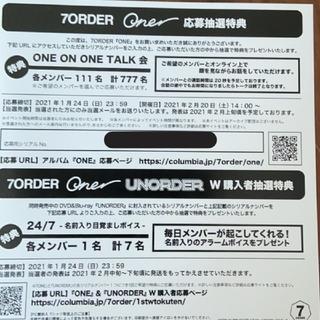 7ORDER 「ONE」シリアルナンバー応募券