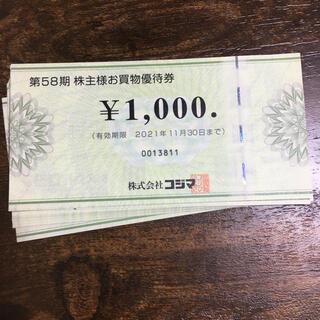 コジマ株主優待券20000円分