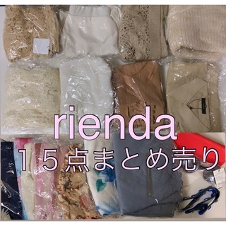rienda - rienda 20点まとめ売り