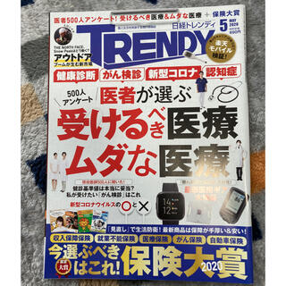 日経 TRENDY (トレンディ) 2020年 05月号(その他)