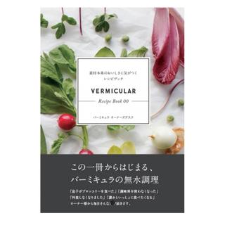バーミキュラ(Vermicular)の【新品】バーミキュラ 素材本来のおいしさに気がつくレシピブック(その他)