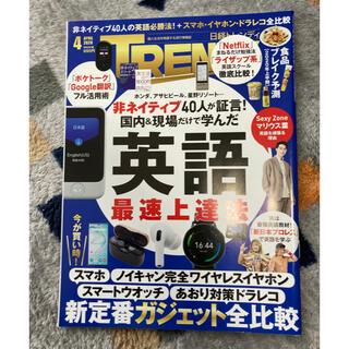 日経 TRENDY (トレンディ) 2020年 04月号(その他)