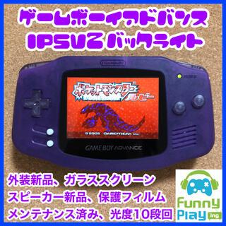 ゲームボーイアドバンス(ゲームボーイアドバンス)のゲームボーイアドバンス IPSV2バックライト クリアパープル(携帯用ゲーム機本体)