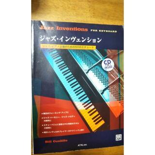 ジャズ・インヴェンション ジャズピアノ教本(その他)