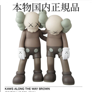 メディコムトイ(MEDICOM TOY)のメディコムトイ製 カウズ KAWS ALONG THE WAY brown 茶色(その他)