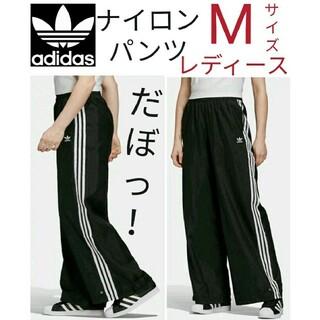 adidas - 【ワイドパンツ】レディース Mサイズ ナイロン アディダス adidas