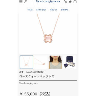 Vendome Aoyama - ヴァンドーム青山 ローズクォーツ ネックレス ピンク