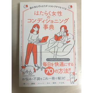 はたらく女性のコンディショニング事典 疲れ知らずのカラダ・ココロ・アタマをつくる(健康/医学)