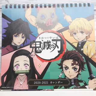 シュウエイシャ(集英社)の鬼滅の刃  カレンダー 【美品】(カレンダー)