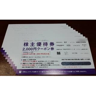 バロックジャパンリミテッド 株主優待 20,000円分(ショッピング)