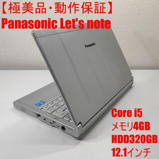 Panasonic - 【極美品】Panasonic Let's note ノートパソコン Corei5