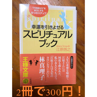 幸運を引きよせるスピリチュアル・ブック(ノンフィクション/教養)