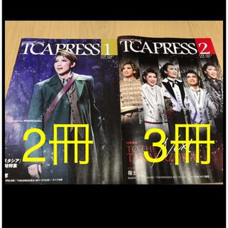 TCAPRESS  宝塚歌劇団 1月号2月号TCA PRESS (印刷物)
