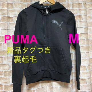 プーマ(PUMA)のプーマ 裏起毛 フルジップパーカー M(パーカー)