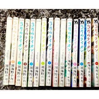 ハクセンシャ(白泉社)の【全巻】3月のライオン 1〜15巻(全巻セット)