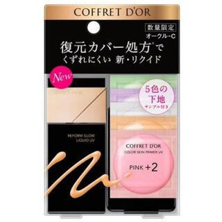 COFFRET D'OR - コフレドール 新品 限定セット リフォルムグロウリクイド
