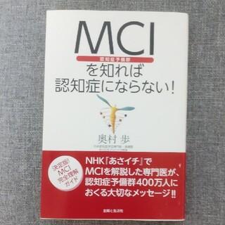 主婦と生活社 - MCIを知れば認知症にならない!