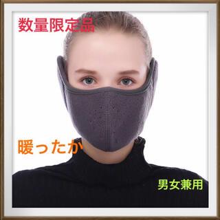 暖ったか防寒フリースレディースイヤマフラーフェイスガード通気孔付きグレー男女兼用(イヤーマフ)
