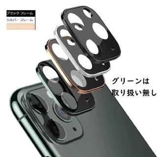 iPhone11 iPhone12 カメラカバー レンズカバー ガラスフィルム(保護フィルム)