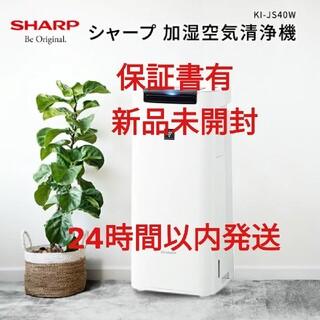 SHARP - 新品未使用 SHARP 加湿空気清浄機 KI-JS40-W ホワイト