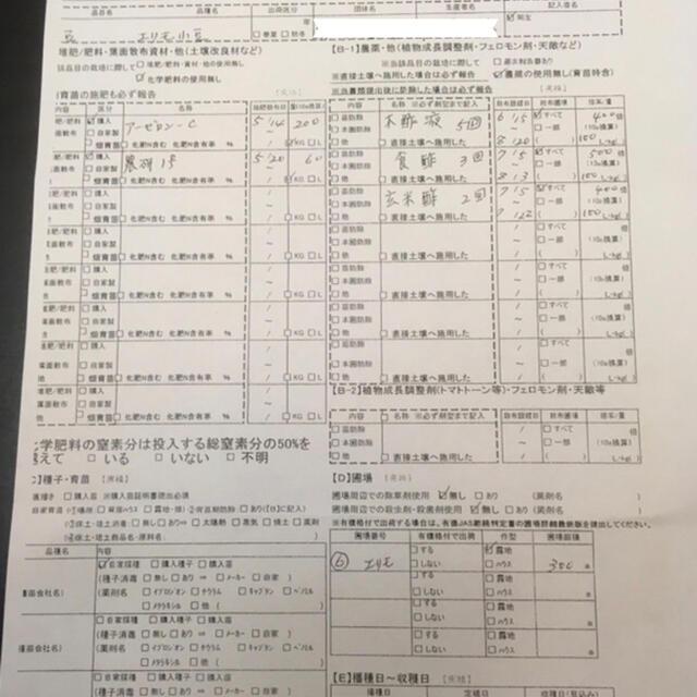 『栽培期間農薬不使用』北海道産えりも小豆 900g 食品/飲料/酒の食品(野菜)の商品写真