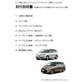 トヨタ(トヨタ)の「ゆう様専用」エスティマ50用バックドアイージークローザーキット(車種別パーツ)