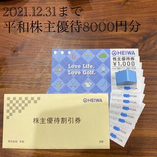 平和 株主優待 8000円分 2021.12.31まで(ゴルフ)
