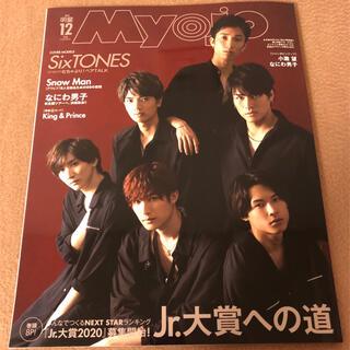 Johnny's - Myojo (ミョウジョウ) 2019年 12月号  SixTONES 表紙