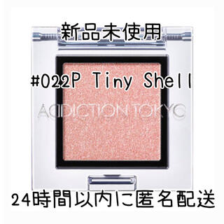 アディクション(ADDICTION)のアディクション  ザアイシャドウ  #022P Tiny Shell(アイシャドウ)