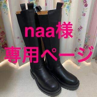 【naa様専用】ロングブーツ 黒 サイドゴアロングブーツ サイドゴアブーツ(ブーツ)