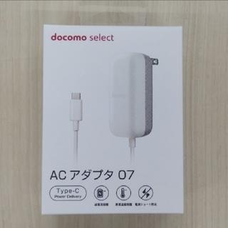 エヌティティドコモ(NTTdocomo)のドコモ ACアダプタ07 新品未使用品 2個セット(バッテリー/充電器)