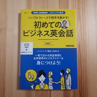 シンプルフレーズで相手を動かす!初めてのビジネス英会話 NHK CD BOOK(語学/参考書)