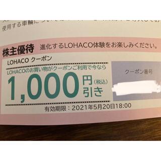 最新 アスクル 株主優待 ロハコ(LOHACO)  割引クーポン 1000円オフ