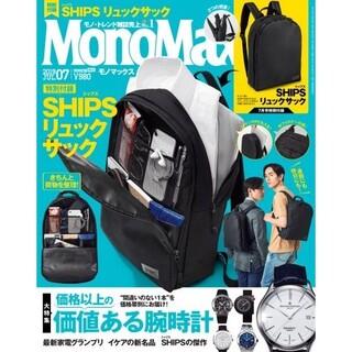 SHIPS - モノマックス 7月号 特別付録 SHIPS シップス リュックサック