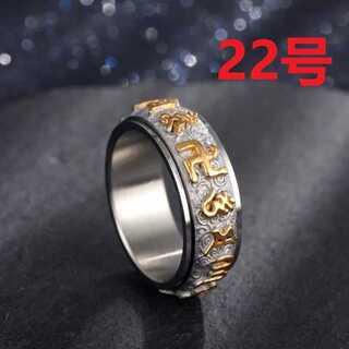 梵字 金文字 卍 六字真言 お守り 魔除け リング 指輪 シルバー 22号(リング(指輪))