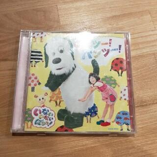 いないいないばぁ CD(キッズ/ファミリー)