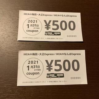 イケア(IKEA)のIKEA鶴浜(大阪) 500円クーポン×2枚(ショッピング)
