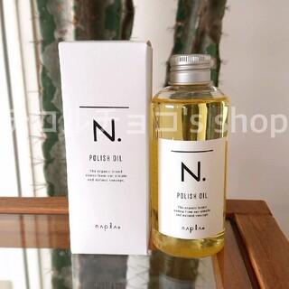 ナプラ(NAPUR)のナプラ N. ポリッシュオイル エヌドット150ml新品 正規品  (オイル/美容液)