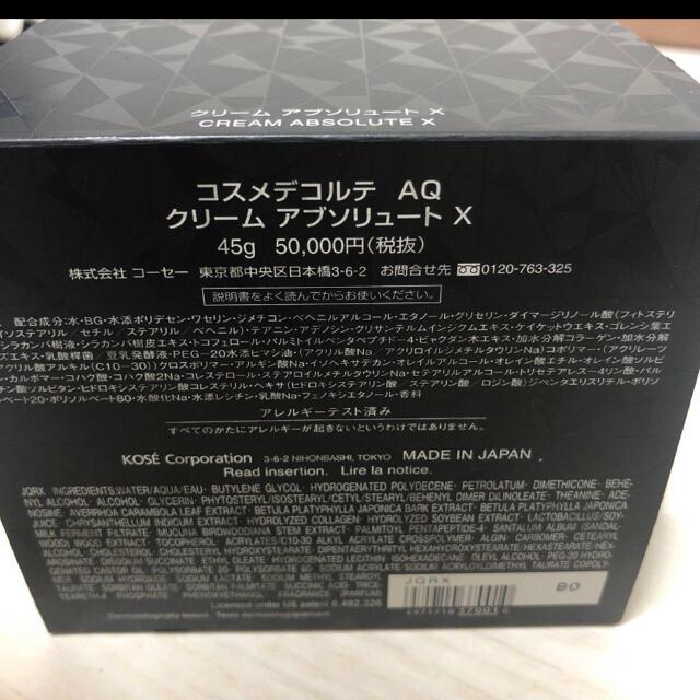 COSME DECORTE(コスメデコルテ)のコスメデコルテ  AQ クリーム アブソリュート x コスメ/美容のスキンケア/基礎化粧品(フェイスクリーム)の商品写真