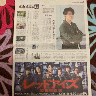 カトゥーン(KAT-TUN)の最終値下げ!亀梨和也★新聞(印刷物)