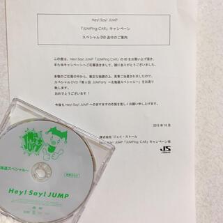 ヘイセイジャンプ(Hey! Say! JUMP)のJUMParty Vol.6 北海道編(アイドルグッズ)