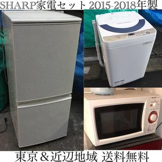 SHARP - シャープ SHARP【冷蔵庫 洗濯機 電子レンジ】3点 家電セット