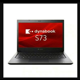 トウシバ(東芝)の新品 ノートPC dynabook S73/DP Core i5-8250U(ノートPC)