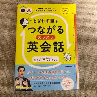 NHK CD BOOK 英会話タイムトライアル とぎれず話す つながるスラスラ…(語学/参考書)