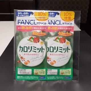 ファンケル(FANCL)の【新品】ファンケル カロリミット 44回分×2袋 10%増量(ダイエット食品)