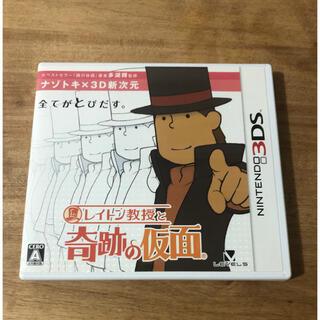 【未使用】レイトン教授と奇跡の仮面 3DS(携帯用ゲームソフト)
