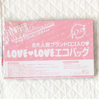 シュウエイシャ(集英社)の★ LOVE♡LOVEエコバッグ(セブンティーン9月号 特別ふろく)(エコバッグ)
