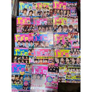 ジャニーズ(Johnny's)のポポロ 雑誌 14冊 まとめ売り Hey!Say!JUMP SexyZone (アート/エンタメ)