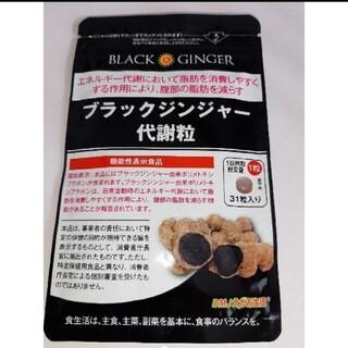 エガオ(えがお)のブラックジンジャー代謝粒 31粒(ダイエット食品)