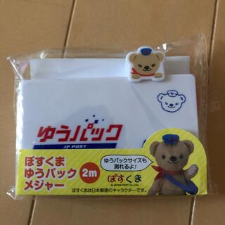 新品 ぽすくま ゆうパック メジャー 2m 非売品 便利グッズ 宅急便(その他)
